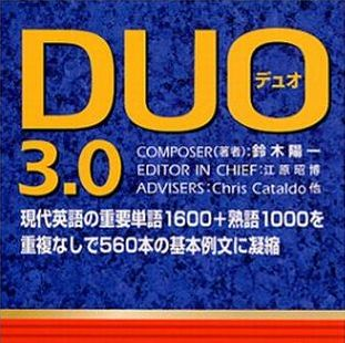 DUO3.0を活用した英語学習方法 iPhone編