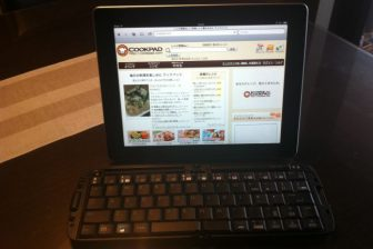 iPad2購入で快適生活になった!