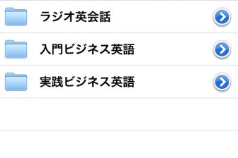 NHKラジオ講座をiPhoneで毎日持ち歩いて勉強してみよう。