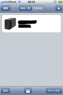 iphone4_webaccess