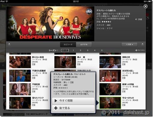 「デスパレートな妻たち」等、海外ドラマを動画サービス「Hulu」で全シーズン一気に視聴!