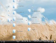8player_ipad音楽2