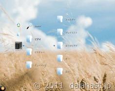 8player_ipad動画2