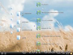 8player_ipad音楽3