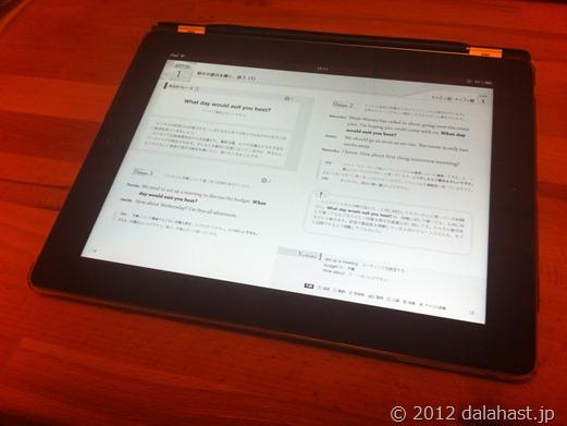 iPad_NHK