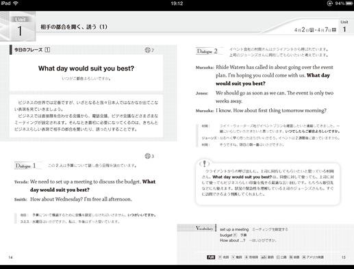 iPad_NHK1