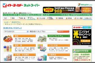 イトーヨーカ堂のネットスーパーを利用してみました