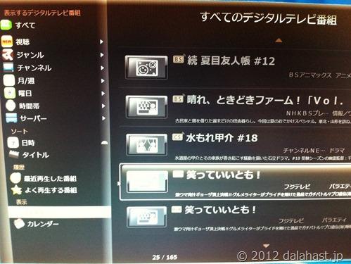 PC_nasne_DIXIMTV