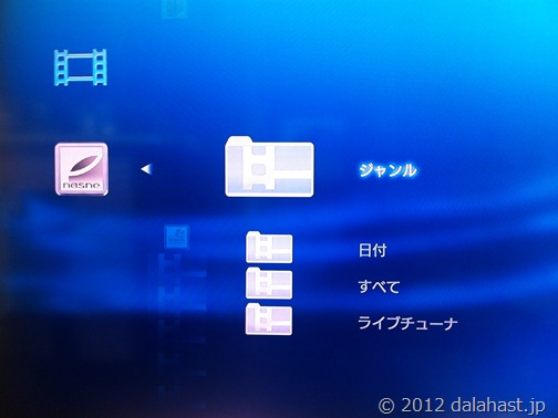 PS3_nasne2