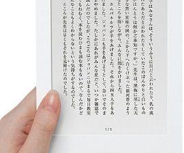 電子書籍元年到来か?楽天 Kobo、Amazon Kindleも参入で活性化期待