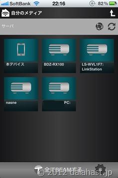ついにiOS版Twonky Beamがリリース(無料)、しかしDCP-IP非対応