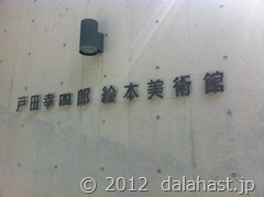 絵本美術館3