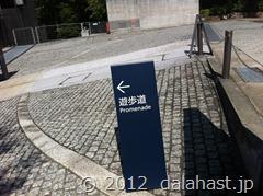 ポーラ美術館遊歩道