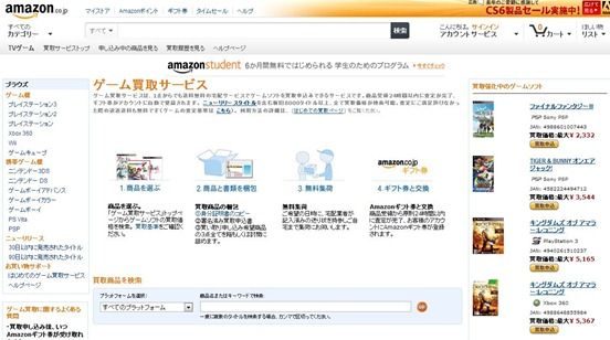 Amazonゲーム買取