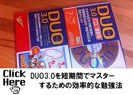 DUO3.0を短期間でマスターする効率的な勉強法