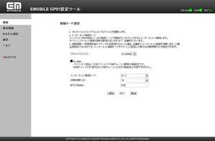 EMOBILE GP01設定ツール1