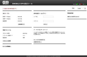 EMOBILE GP01設定ツール