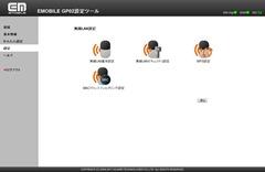 EMOBILE GP02設定ツール2