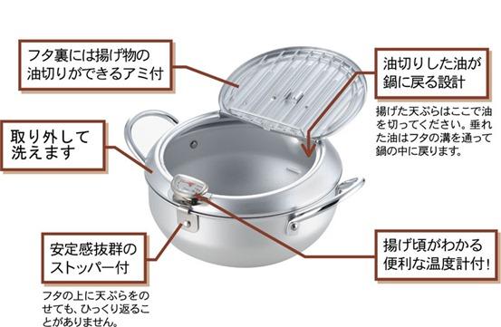 味楽亭天ぷら鍋