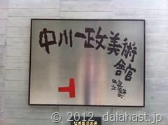 中川美術館