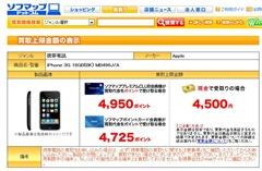 sofmap買取3G