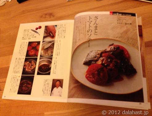 NHKきょうの料理