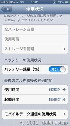 iPhone5復元前