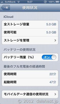 使用時間=起動時間 iPhone5バッテリーの消耗が激しい件