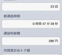 iPhone 5でIP電話 050plusの電話料金削減効果は?