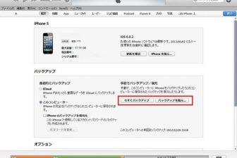 iPhone5(iOS6)でメールが落ちる現象を回避
