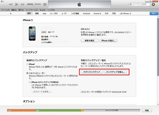 iTunes復元2
