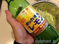 ポッカレモン汁