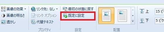 既定の設定WindowsLiveWriter