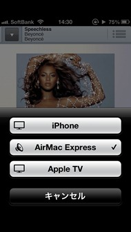 Music Unlimited Airplay