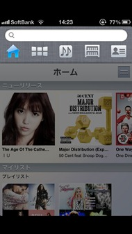 Music Unlimited iOS