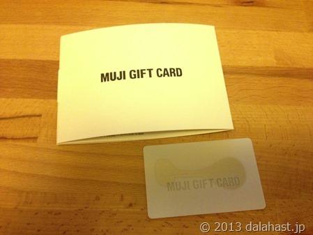 無印ギフトカード