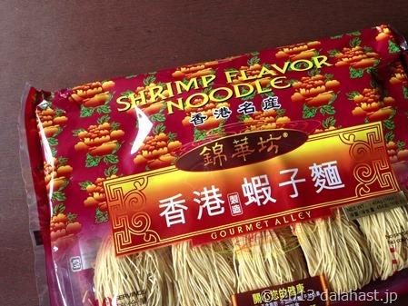 香港蝦子麺4