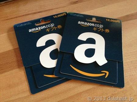 Amazonギフト券を10%引きで購入@サ-クルKサンクス