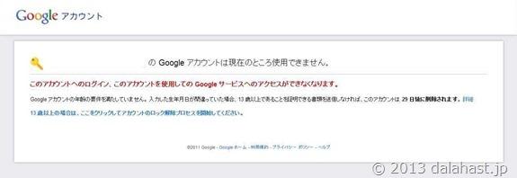 Googleアカウントロック画面