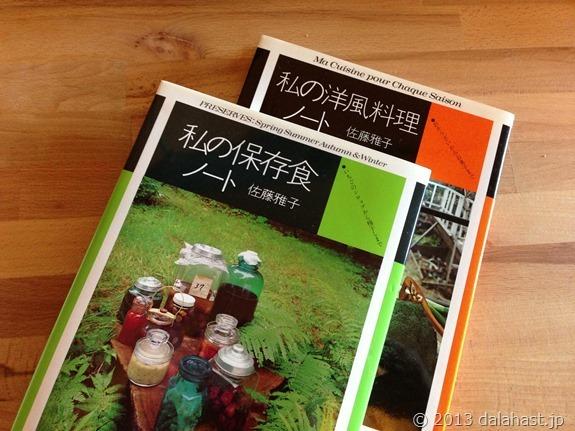濃厚美味なキャラメルクリーム 佐藤雅子さんの「私の保存食ノート」より