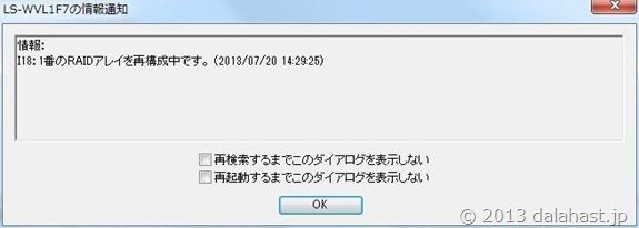 RAID1再構築中メッセージ