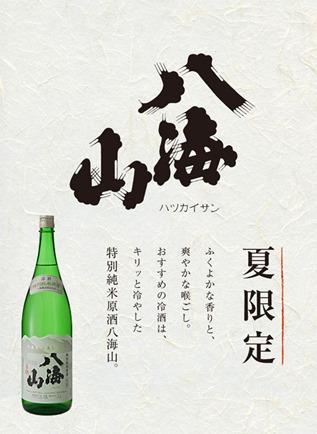 八海山特別純米原酒