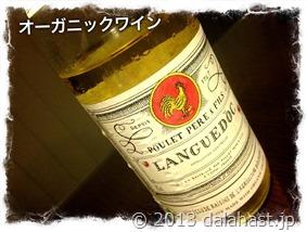 オーガニックワイン白カルディ