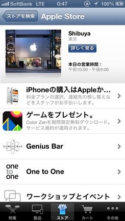 App Storeアプリ1
