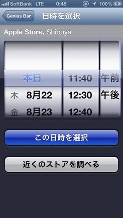 App Storeアプリ2