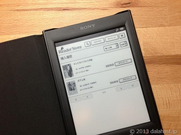 Reader Store Wifi