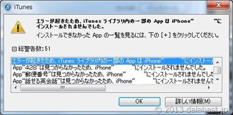 iTunesエラー表示