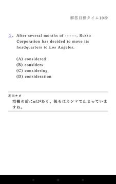 1駅1題 新TOEIC TEST文法特急1