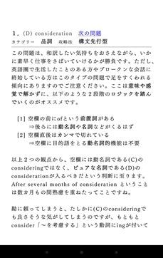 1駅1題 新TOEIC TEST文法特急2