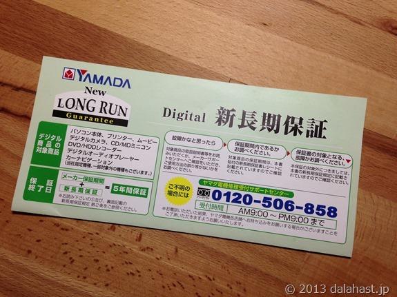 ソニーBDZ-RX100のHDD換装